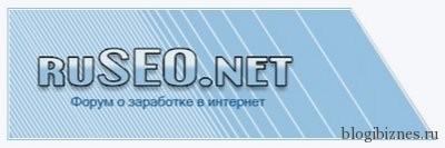 RuSeo.Net - форум о заработке в интернете и продвижении сайтов
