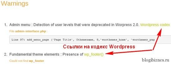 Предупреждения после проверки темы WordPress