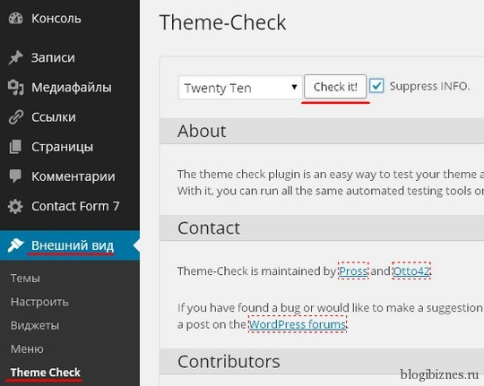 Проверка темы плагином Theme Check