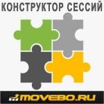 Конструктор сессий Мовебо