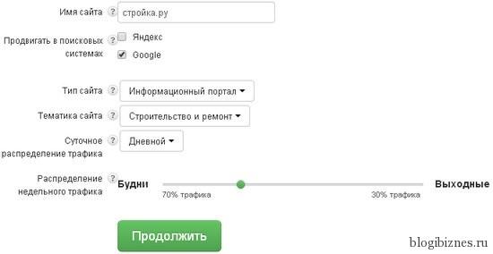 Выбор типа и тематики сайта в Конструкторе сессий