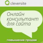 Cleversite - удобный онлайн-консультант для ваших сайтов и интернет-магазинов
