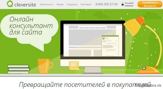 Онлайн-консультант для сайтов Cleversite