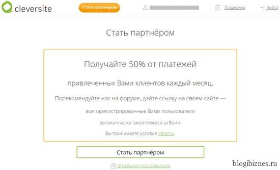 Регистрация в партнерской программе Cleversite