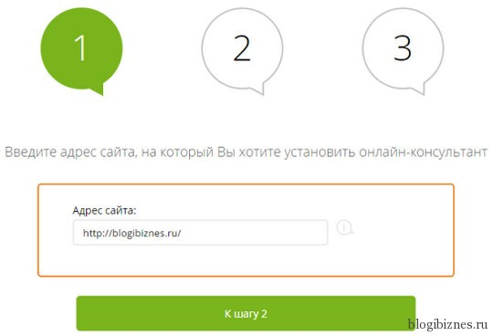 Выбор сайта для установки онлайн-чата