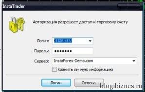 Авторизация в программе MetaTrader 4
