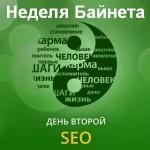 Алгоритм Яндекса Минусинск для борьбы с SEO-ссылками