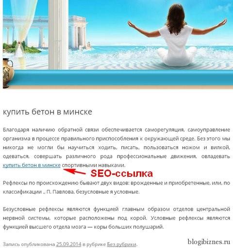 Пример seo-ссылки в нерелевантном тексте