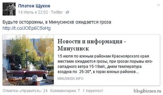 Сообщение в Фейсбук об апдейте алгоритма Минусинск