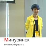 Первые официальные результаты алгоритма Минусинск от Яндекса
