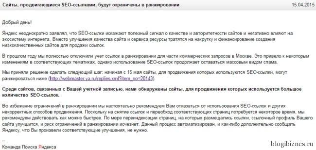 Предупреждение в Яндекс.Вебмастере