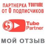 Партнерка для Ютуба от 0 подписчиков для начинающих