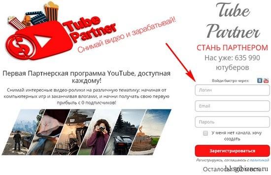 Регистрация в новой партнерке Ютуба