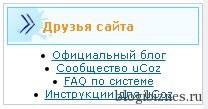 Блок сквозных ссылок в сайдбаре сайта