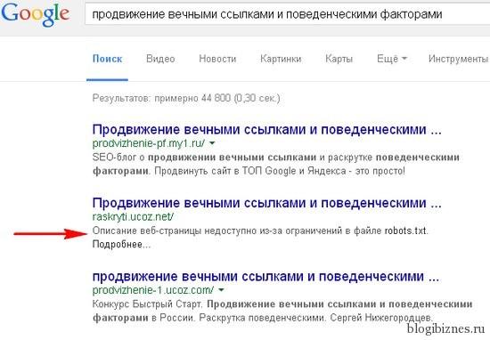 Страница, запрещенная к индексации в robots.txt, попала в ТОП выдачи Гугла
