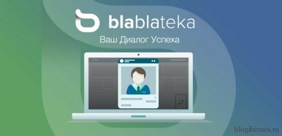 Онлайн-консультант для сайта Blablateka