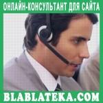 Новый сервис Blablateka - онлайн-консультант и видеозвонки с вашего сайта