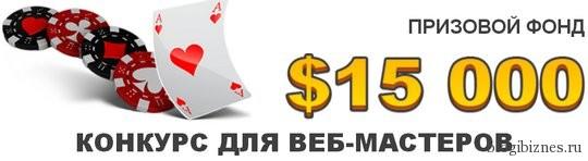 Конкурс для вебмастеров от AzartCash с призовым фондом 15 000$