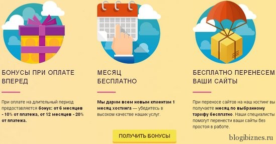 Бонусы при оплате хостинга от Евробайта