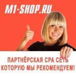 Обзор CPA-сети M1-shop.ru