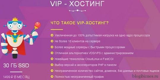 Для тарифа VIP установлено ограничение не более 10 клиентов на сервере