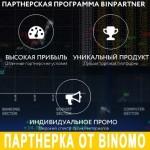 Партнерская программа брокера Binomo