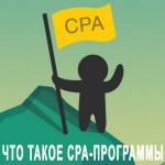 Принцип работы CPA-программ в интернет-маркетинге
