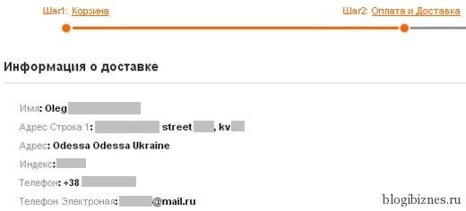 Проверяем адрес доставки