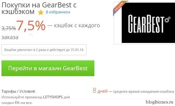 Двойной кэшбэк в Летишопс для магазина GearBest