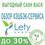 Отзыв о самом лучшем кэшбэк-сервисе LetyShops