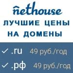 Регистрация дешевых доменов от Nethouse