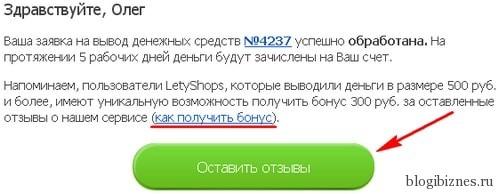 Сообщение на e-mail о зачислении денег на счет в LetyShops