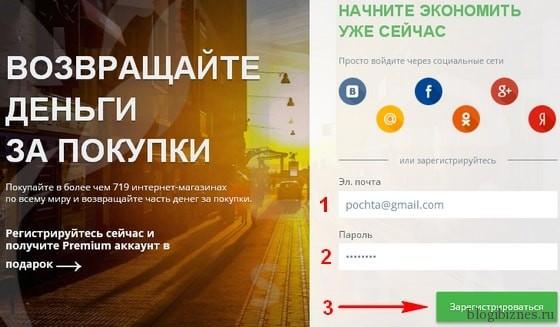 Регистрация в кэшбэк сервисе LetyShops
