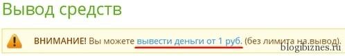 Как вывести деньги от 1 рубля в сервисе Летишопс