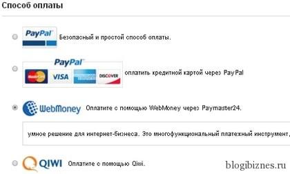 Выбираем способ оплаты Webmoney
