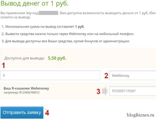 Заявка на вывод средств на сайте LetyShops