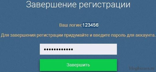 Завершить регистрацию