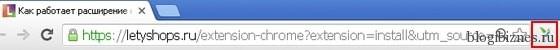 Значок сервиса LetyShops на панели браузера Хром