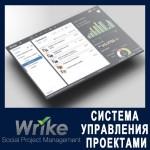 Wrike - менеджмент проекта