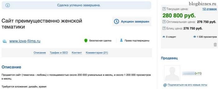 Сайт онлайн-кинотеатра принес суммарный доход 620 000 рублей