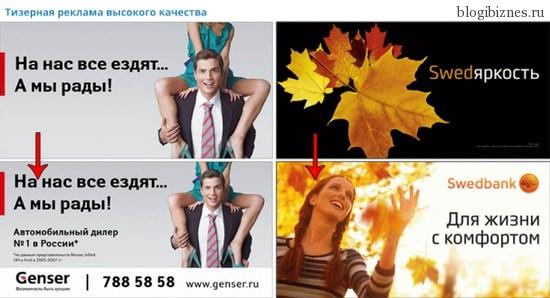Качественная тизерная реклама