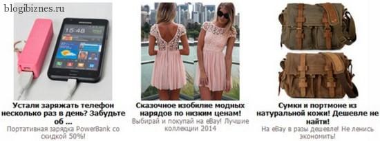 Реклама товаров на сайте