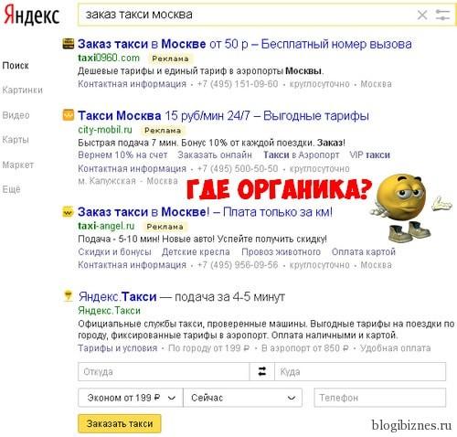 Результаты поисковой выдачи Yandex