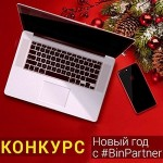 Конкурс - Новый год с BinPartner