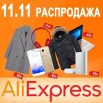 11 ноября 2016 распродажа 11.11 на Алиэкспресс