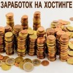 Как заработать деньги хостинге