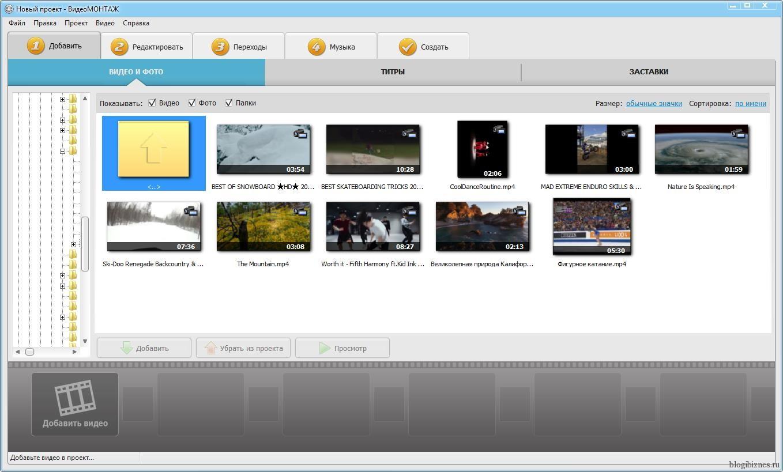 Программа для обработки видео ВидеоМОНТАЖ