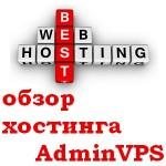 Обзор хостинга AdminVPS