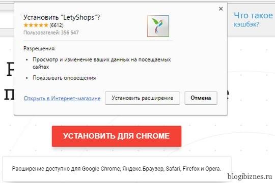 Расширение для браузера Chrome от LetyShops