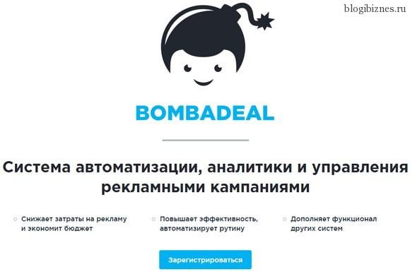 Bombadeal - система автоматизации, аналитики и управления рекламными кампаниями